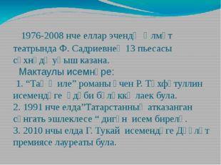 1976-2008 нче еллар эчендә Әлмәт театрында Ф. Садриевнең 13 пьесасы сәхнәдә