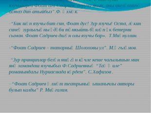 """- """"Без Мөслим төбәгендә туып – үскән яшь буын язучыларга Фоат ага Садриев, ае"""