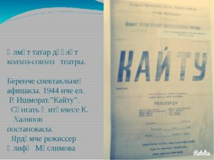 Әлмәт татар дәүләт колхоз-совхоз театры. Беренче спектакльнең афишасы. 1944