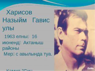 Харисов Назыйм Гавис улы 1963 елның 16 июнендә Актаныш районы Мерәс авылында