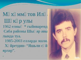 Мөхәммәтов Илһам Шәкүр улы 1962 елның * гыйнваренда Саба районы Шыңар авы- лы