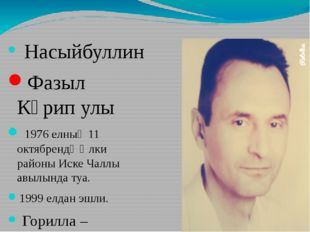 Насыйбуллин Фазыл Кәрип улы 1976 елның 11 октябрендә Әлки районы Иске Чаллы