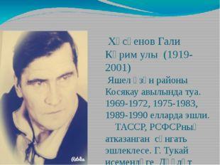 Хөсәенов Гали Кәрим улы (1919-2001) Яшел Үзән районы Косякау авылында туа. 1
