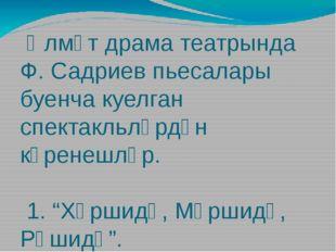 Әлмәт драма театрында Ф. Садриев пьесалары буенча куелган спектакльләрдән кү