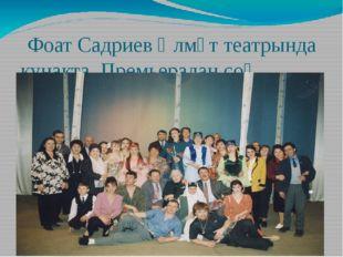 Фоат Садриев Әлмәт театрында кунакта. Премьерадан соң.