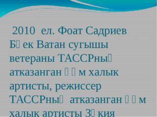 2010 ел. Фоат Садриев Бөек Ватан сугышы ветераны ТАССРның атказанган һәм хал