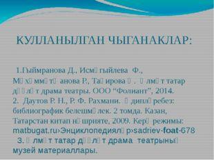 КУЛЛАНЫЛГАН ЧЫГАНАКЛАР: 1.Гыймранова Д., Исмәгыйлева Ф., Мөхәммәтҗанова Р.,