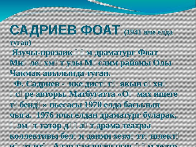 САДРИЕВ ФОАТ (1941 нче елда туган) Язучы-прозаик һәм драматург Фоат Миңлеәхмә...