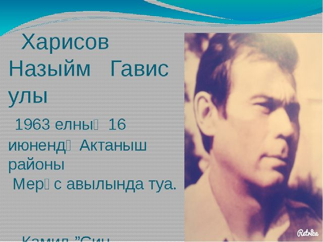Харисов Назыйм Гавис улы 1963 елның 16 июнендә Актаныш районы Мерәс авылында...