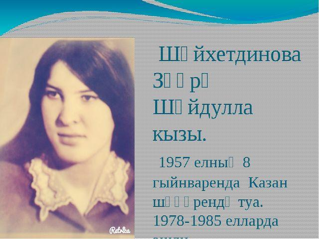 Шәйхетдинова Зөһрә Шәйдулла кызы. 1957 елның 8 гыйнваренда Казан шәһәрендә т...