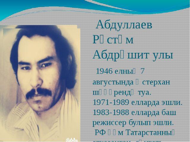 Абдуллаев Рөстәм Абдрәшит улы 1946 елның 7 августында Әстерхан шәһәрендә туа...