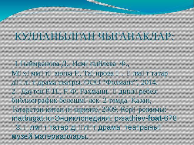 КУЛЛАНЫЛГАН ЧЫГАНАКЛАР: 1.Гыймранова Д., Исмәгыйлева Ф., Мөхәммәтҗанова Р.,...