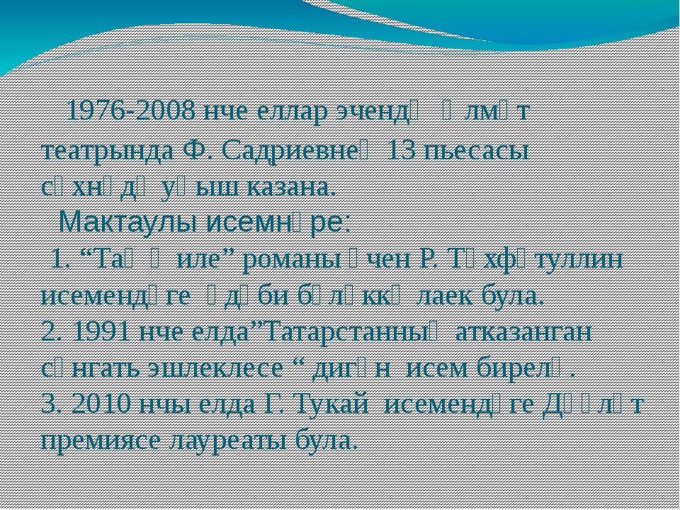 1976-2008 нче еллар эчендә Әлмәт театрында Ф. Садриевнең 13 пьесасы сәхнәдә...