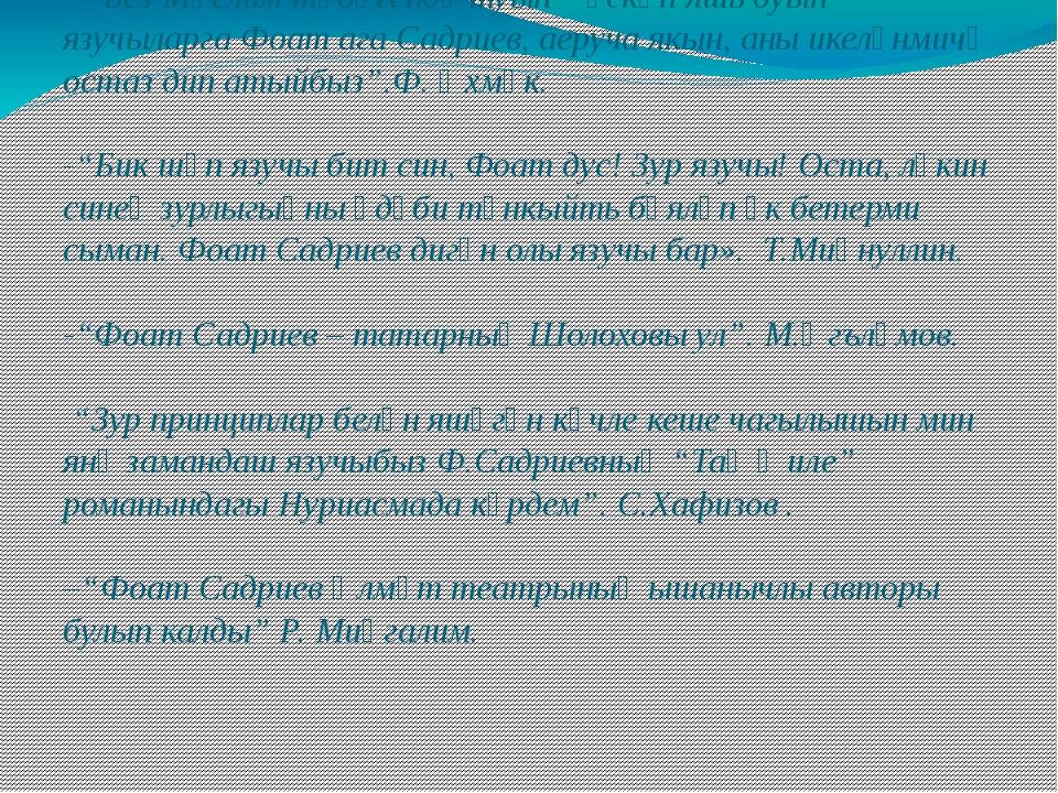 """- """"Без Мөслим төбәгендә туып – үскән яшь буын язучыларга Фоат ага Садриев, ае..."""