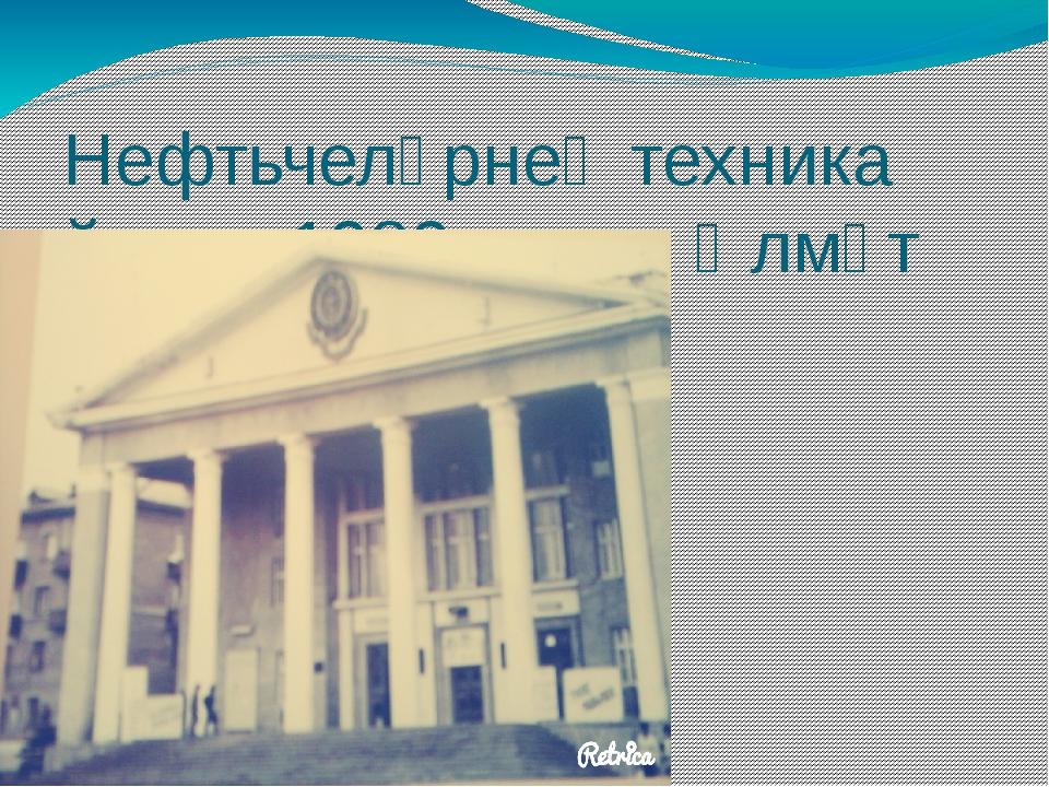 Нефтьчеләрнең техника йорты 1989 елдан Әлмәт театр бинасы