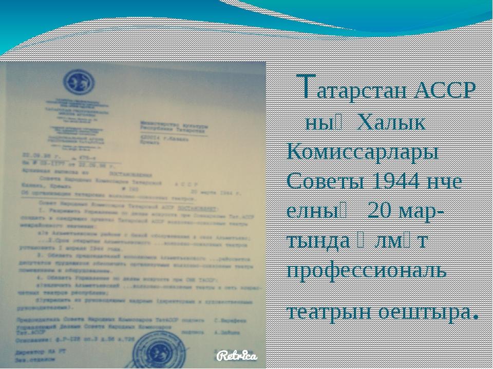 Татарстан АССР ның Халык Комиссарлары Советы 1944 нче елның 20 мар-тында Әлм...