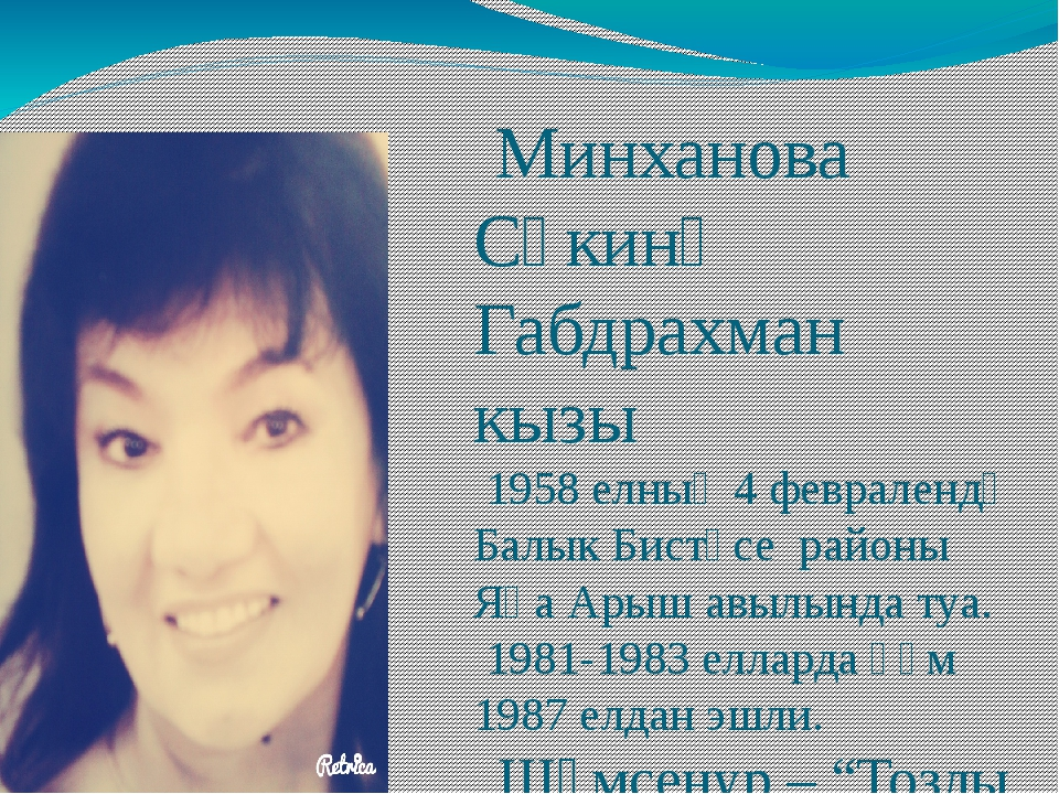 Минханова Сәкинә Габдрахман кызы 1958 елның 4 февралендә Балык Бистәсе район...