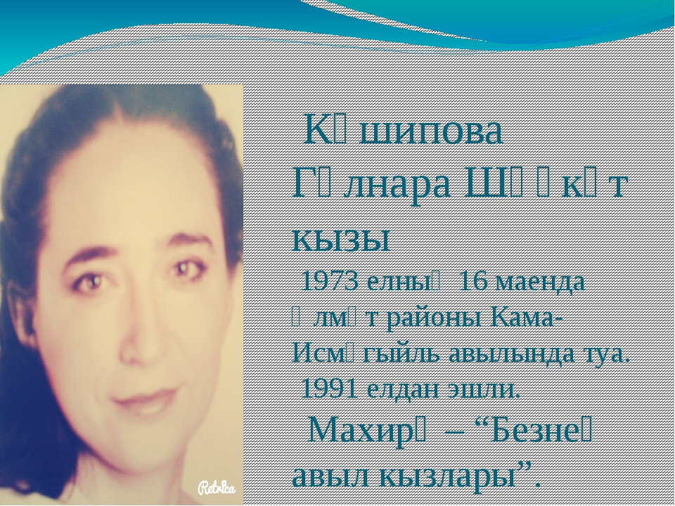 Кәшипова Гөлнара Шәүкәт кызы 1973 елның 16 маенда Әлмәт районы Кама-Исмәгыйл...