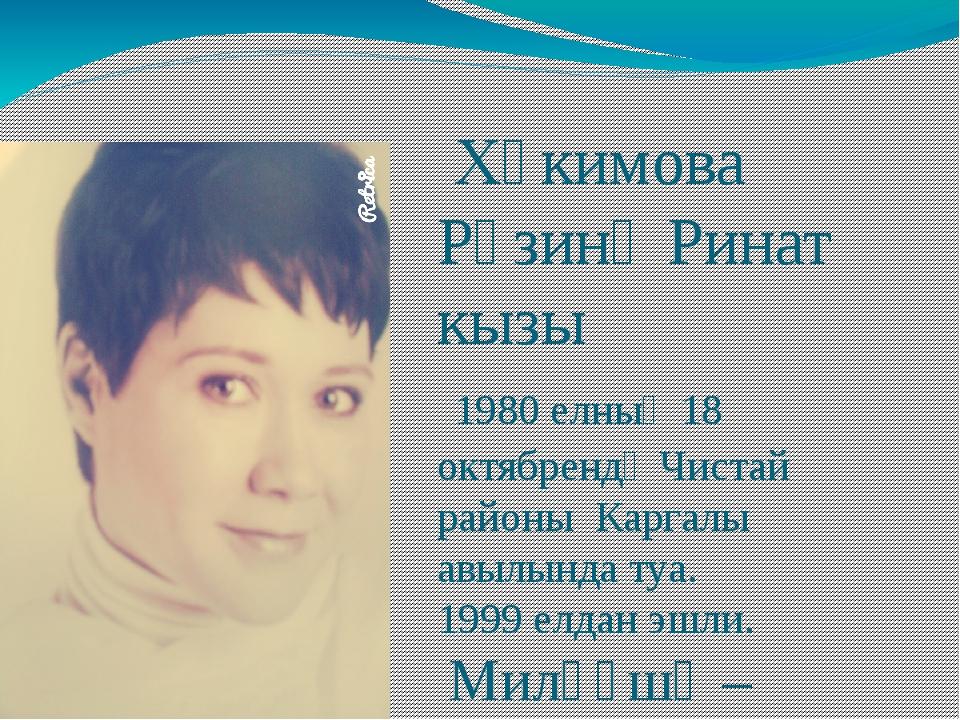 Хәкимова Рәзинә Ринат кызы 1980 елның 18 октябрендә Чистай районы Каргалы ав...