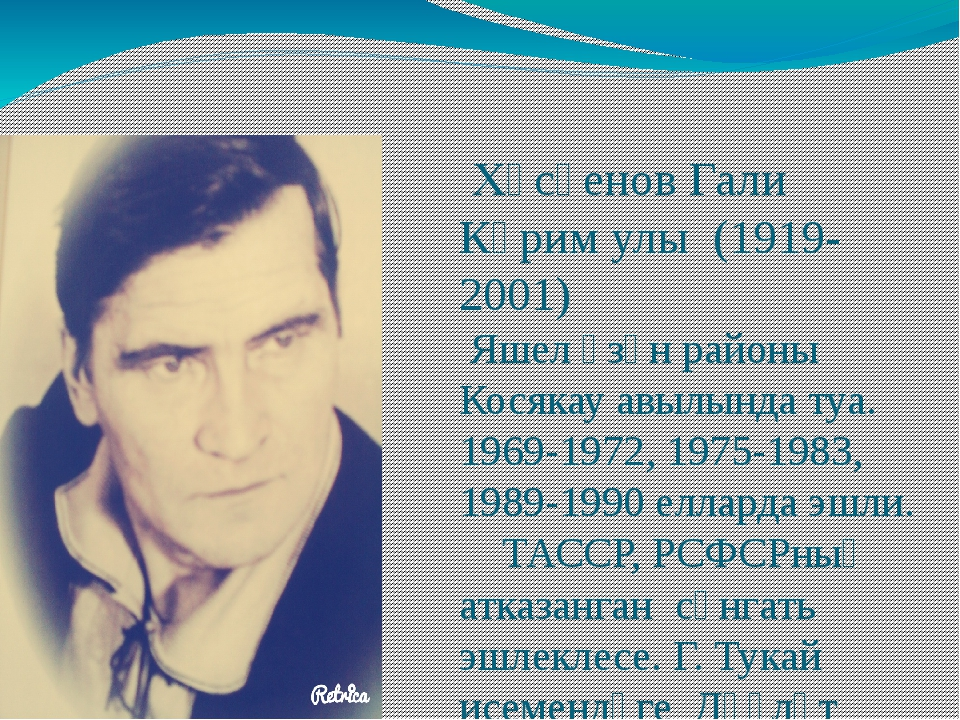 Хөсәенов Гали Кәрим улы (1919-2001) Яшел Үзән районы Косякау авылында туа. 1...