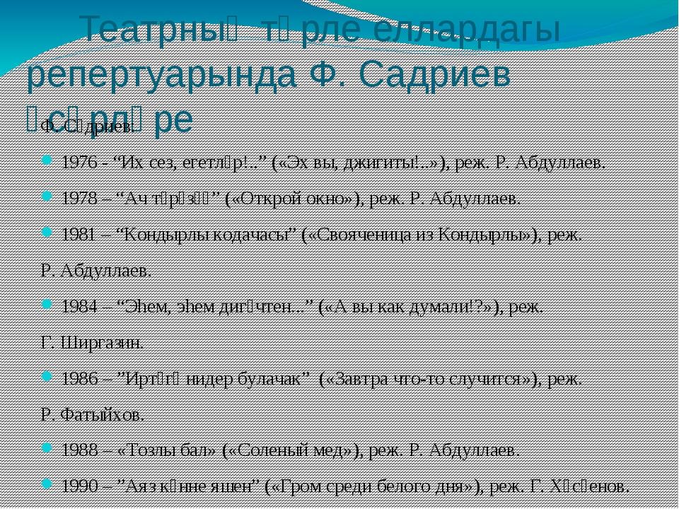 Театрның төрле еллардагы репертуарында Ф. Садриев әсәрләре Ф. Сәдриев: 1976...