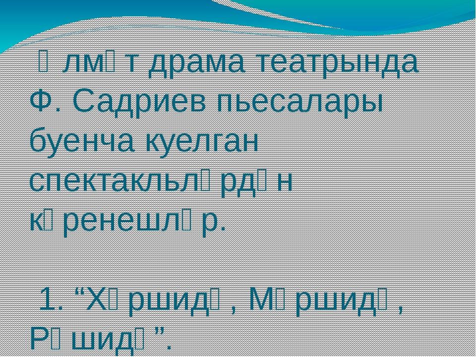 Әлмәт драма театрында Ф. Садриев пьесалары буенча куелган спектакльләрдән кү...