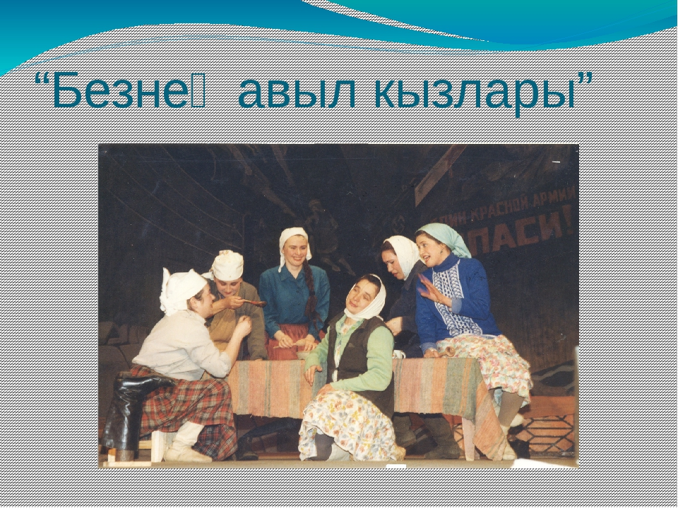 """""""Безнең авыл кызлары"""""""