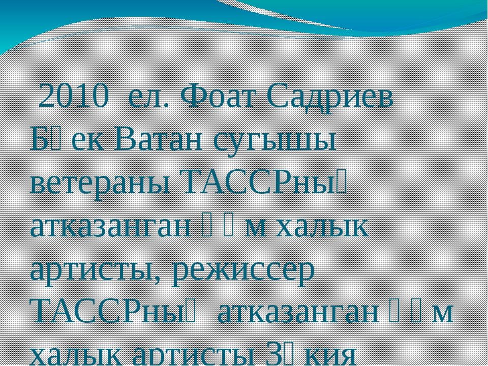 2010 ел. Фоат Садриев Бөек Ватан сугышы ветераны ТАССРның атказанган һәм хал...