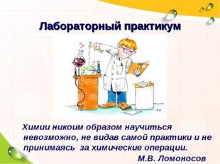 Лабораторный практикум М.В. Ломоносов Химии никоим образом научиться невозмож