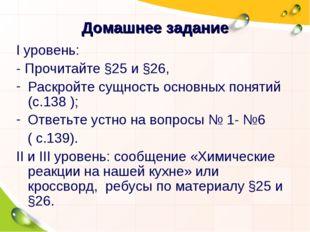Домашнее задание I уровень: - Прочитайте §25 и §26, Раскройте сущность основн