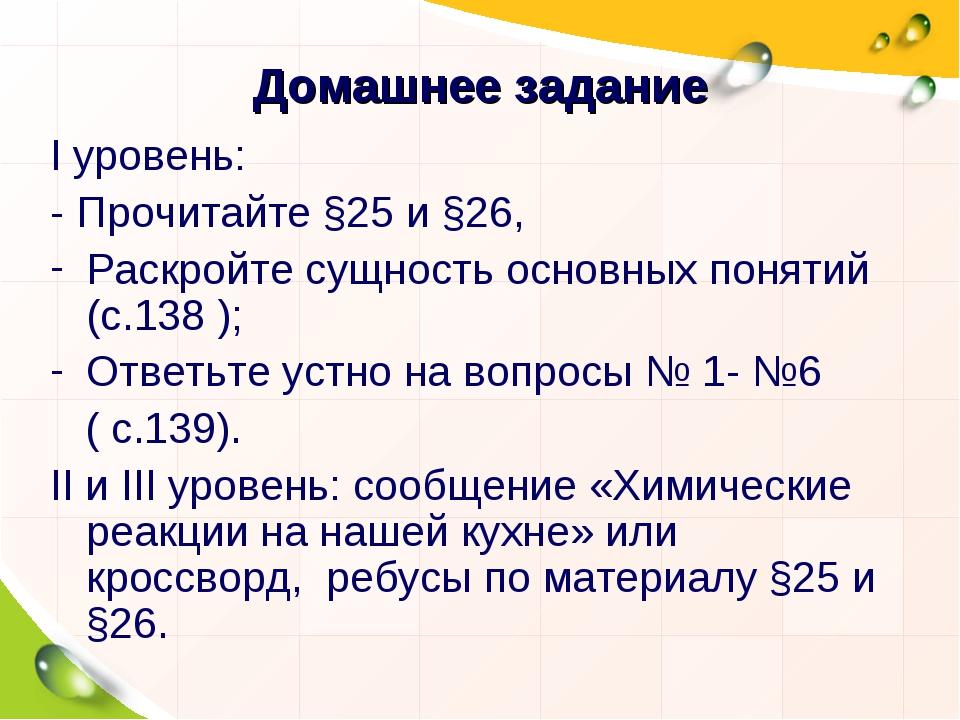 Домашнее задание I уровень: - Прочитайте §25 и §26, Раскройте сущность основн...