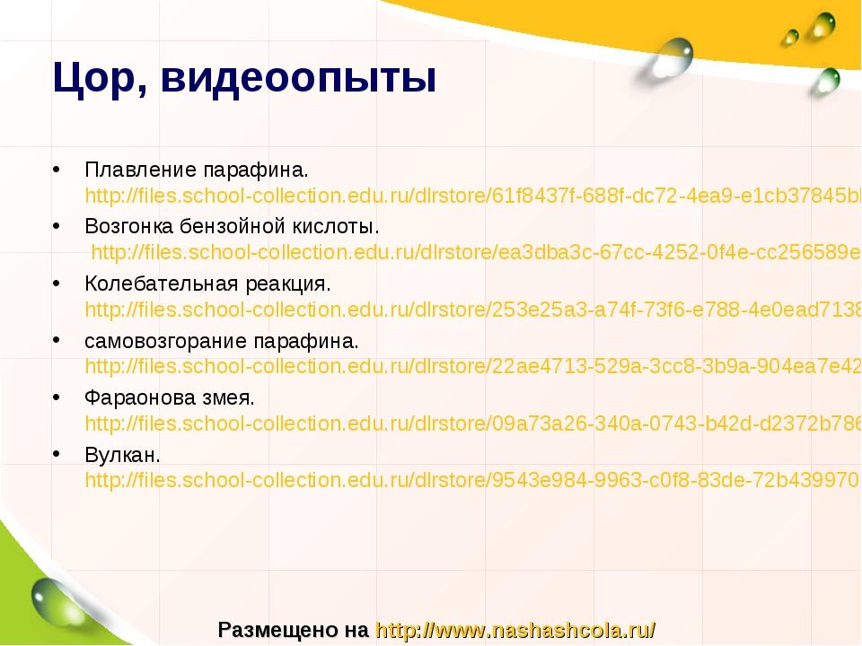 Цор, видеоопыты Плавление парафина. http://files.school-collection.edu.ru/dlr...