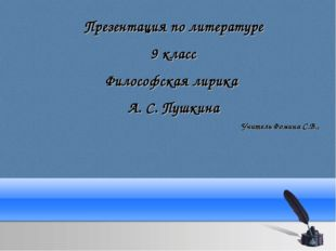 Презентация по литературе 9 класс Философская лирика А. С. Пушкина Учитель Фо