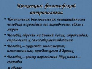 Концепция философской антропологии Изначальная биологическая незащищённость ч