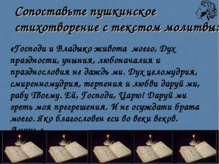 «Господи и Владыко живота моего, Дух праздности, уныния, любоначалия и праздн