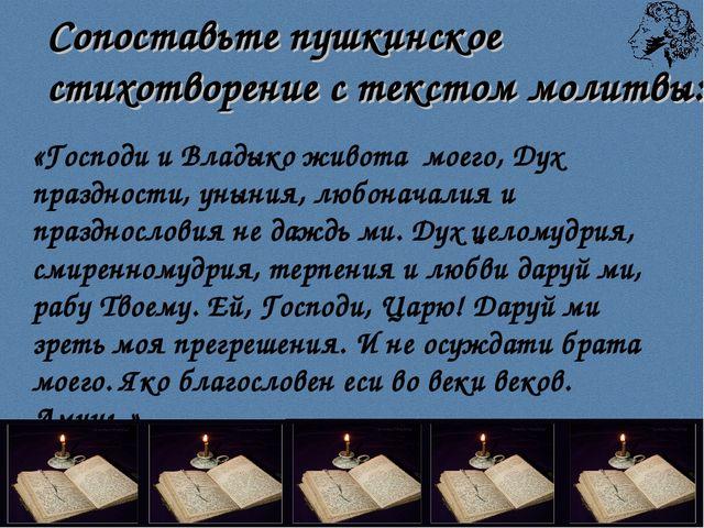 «Господи и Владыко живота моего, Дух праздности, уныния, любоначалия и праздн...