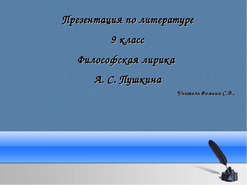 Презентация по литературе 9 класс Философская лирика А. С. Пушкина Учитель Фо...