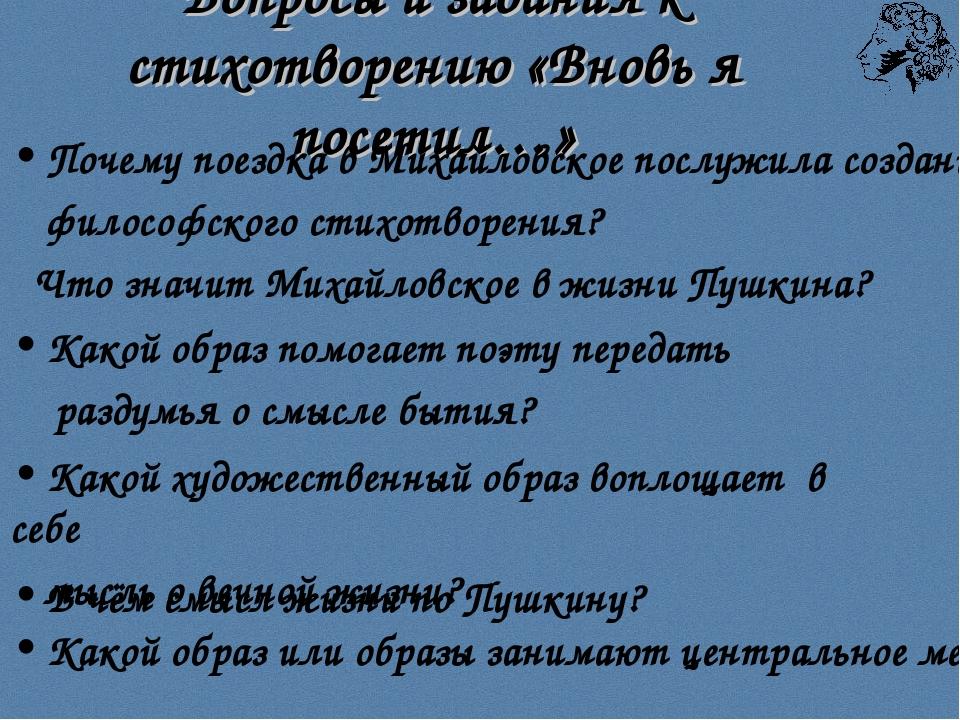 Вопросы и задания к стихотворению «Вновь я посетил…» Почему поездка в Михайло...