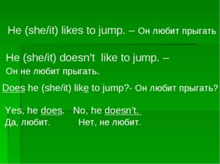He (she/it) likes to jump. – Он любит прыгать He (she/it) doesn't like to jum