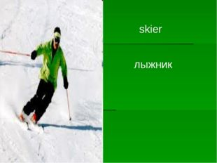 skier лыжник