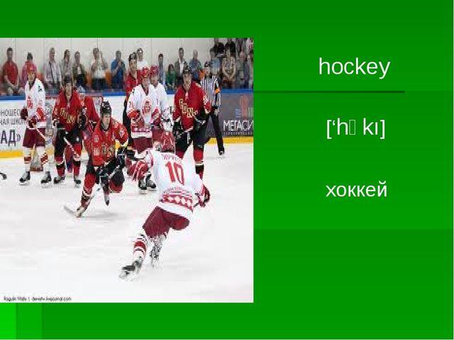 hockey ['hɒkı] хоккей