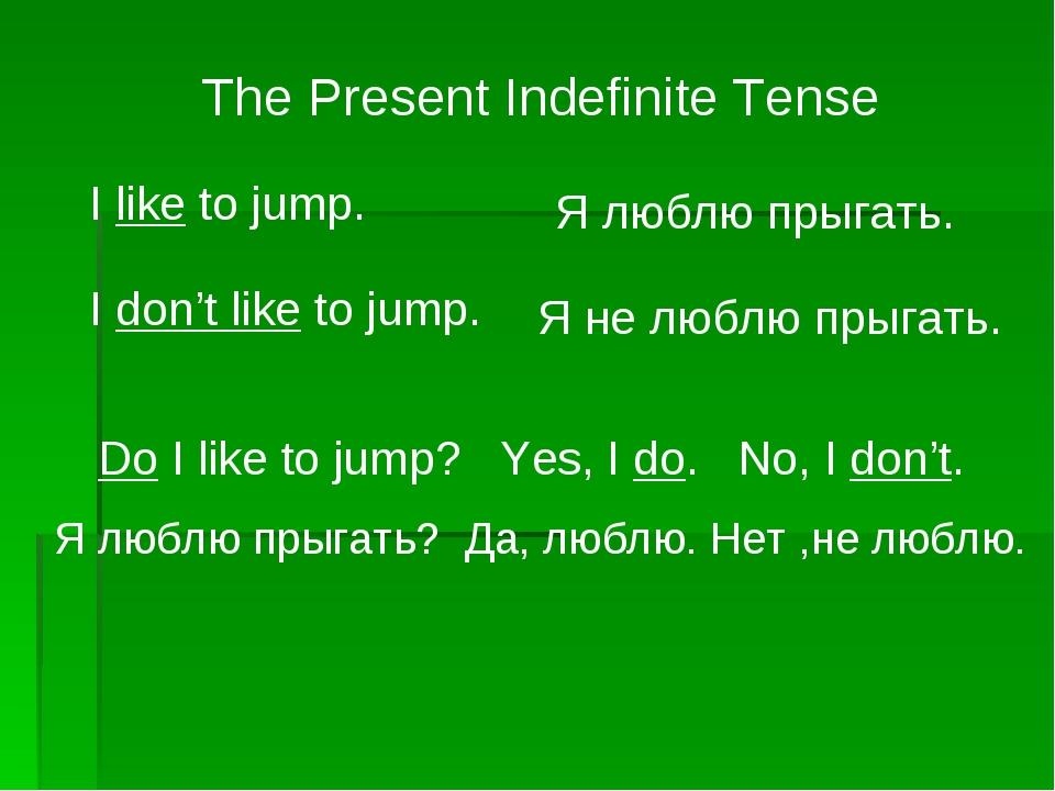 The Present Indefinite Tense I like to jump. I don't like to jump. Do I like...