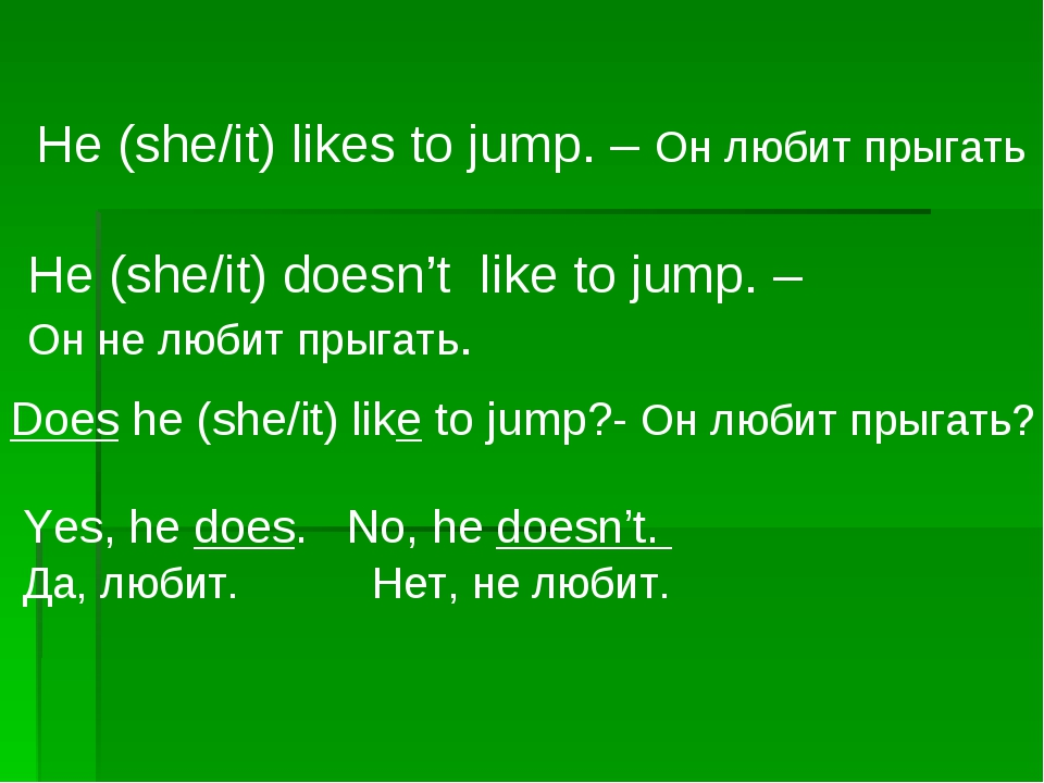 He (she/it) likes to jump. – Он любит прыгать He (she/it) doesn't like to jum...