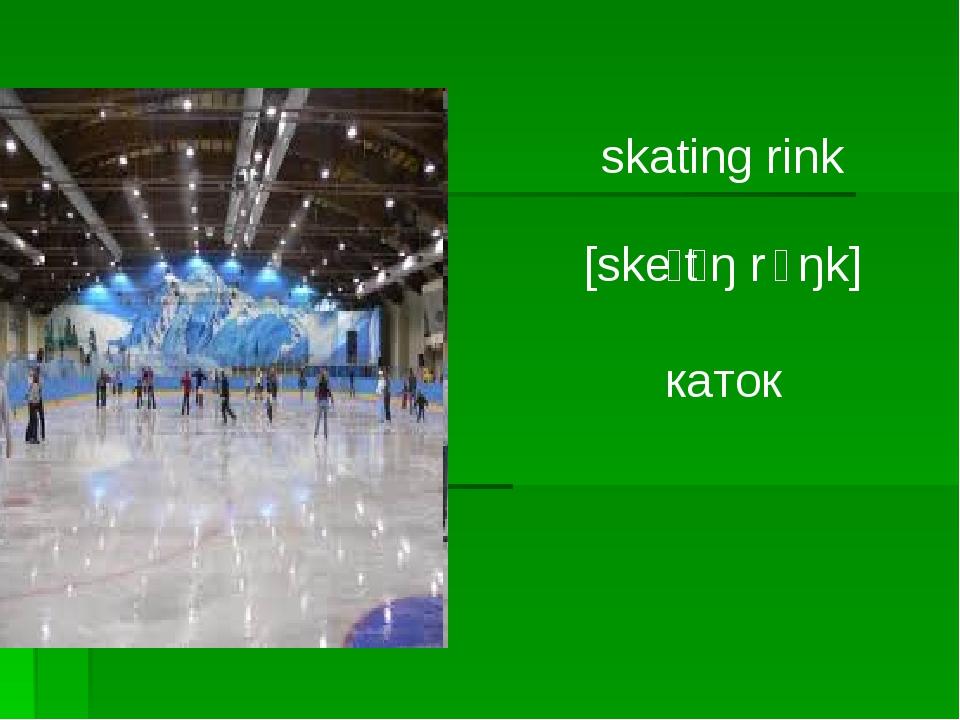 skating rink [skeוtוŋ r ו ŋk] каток
