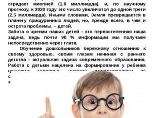 Актуальность Детей с плохим зрением становится больше с каждым годом. Эта тр