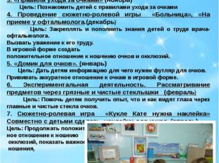1. «Наши глаза» (сентябрь) Цель:. Дать детям знания соответствующие возрастны