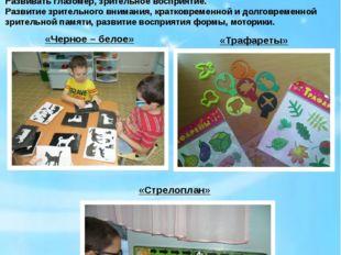 . Цель: С помощью картинок познакомить детей с правилами бережного отношения