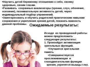 Цель проекта: Укрепление и сохранение зрения детей дошкольного возраста Зада