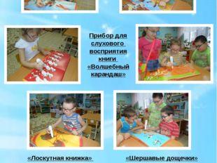 Фабричные тактильные книги Прибор для слухового восприятия книги «Волшебный к