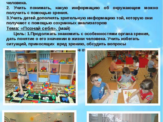Если глазки плохо видят (март) Цель: 1.Формировать представления детей о свои...